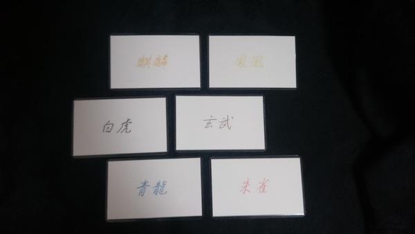 六合神カード 麒麟(きりん)