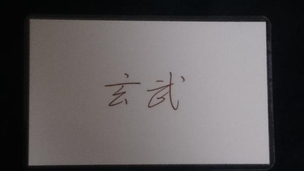 六合神カード 玄武(げんぶ)