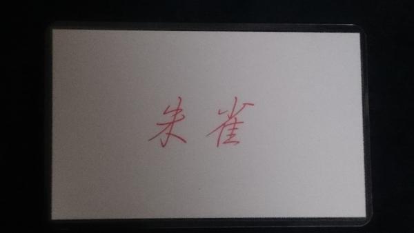 六合神カード 朱雀(すざく)