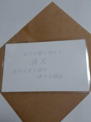 夜叉(やしゃ)仏様 守護カード