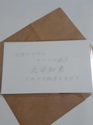 大日如来(だいにちにょらい)仏様 守護カード
