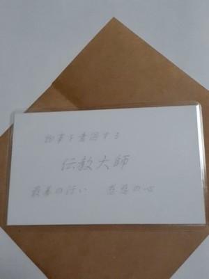 伝教大師(でんきょうだいし)仏様 守護カード