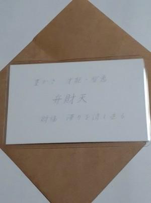 弁財天(べんざいてん)仏様 守護カード