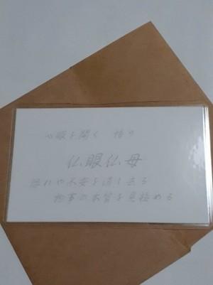 仏眼仏母(ぶつけんぶつも)仏様 守護カード