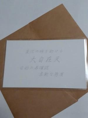 大自在天(だいじざいてん)仏様 守護カード
