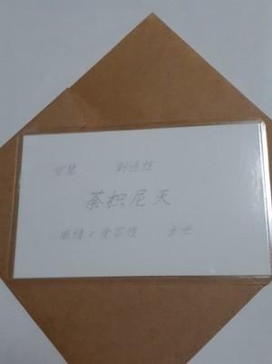 荼枳尼天(だきにてん) 仏様 守護カード