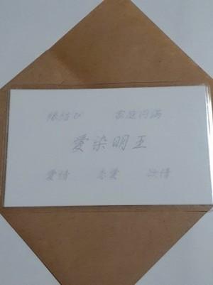 愛染明王(あいぜんみょうおう) 仏様 守護カード