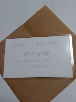 釈迦金輪(しゃかきんりん) 仏様 守護カード