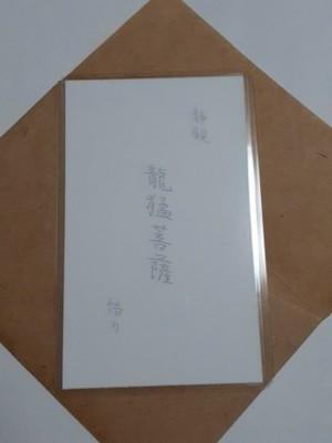 龍猛菩薩(りゅうみょうぼさつ) 仏様 守護カード