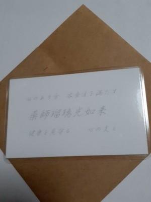 薬師瑠璃光如来(やくしるりこうにょらい) 仏様 守護カード