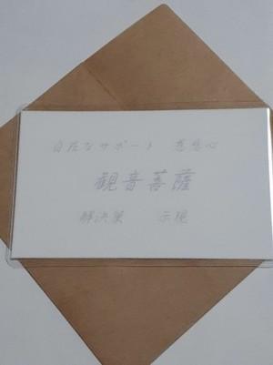 観音菩薩(かんのんぼさつ) 仏様 守護カード