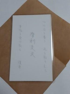 摩利支天(まりしてん) 仏様 守護カード(お札)