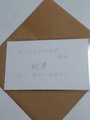 釈尊(しゃくそん) 仏様 守護カード
