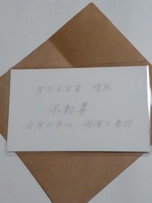 不動尊(ふどうそん) 仏様 守護カード