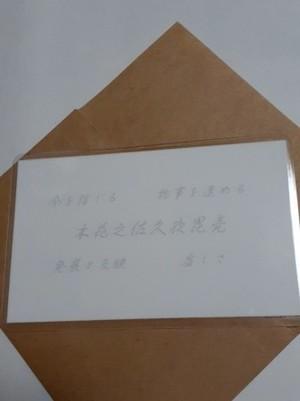 木花之佐久夜毘売(このはなのさくやひめ)女神様 守護カード