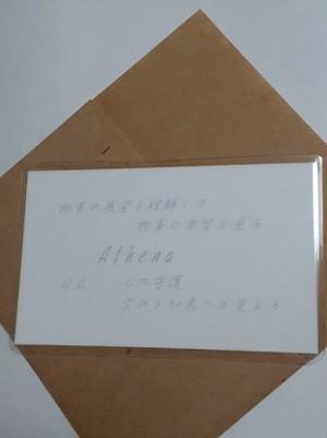 Athena(アテナ)女神様 守護カード