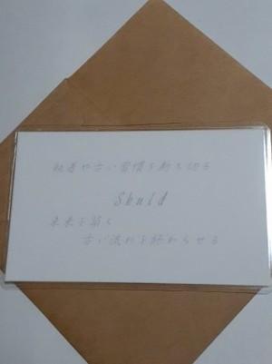 Skuld(スクルド)女神様 守護カード