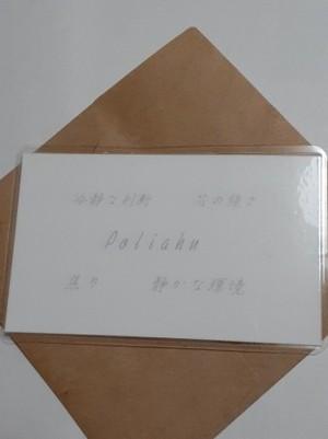 Poliahu(ポリアフ)女神様 守護カード