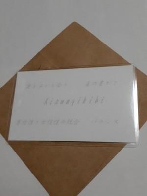 Kirungikibi(キルンギキビ)女神様 守護カード