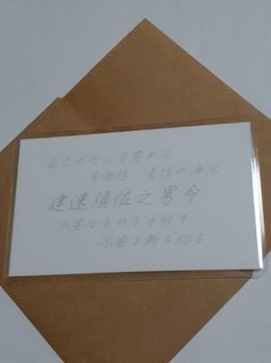 建速須佐之男命(たけはやすさのおのみこと) 神様 守護カード