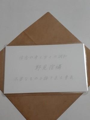 野見宿禰(のみのすくね)神様 守護カード