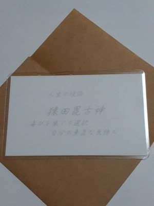猿田毘古神(さるたびこのかみ)神様 守護カード