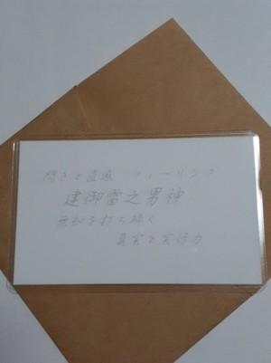 建御雷之男神(たけみかづちのおのかみ)神様 守護カード
