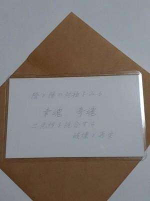 幸魂(さきみたま)奇魂(くしみたま)神様 守護カード