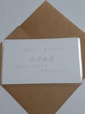 天津麻羅(あまつまら)神様 守護カード