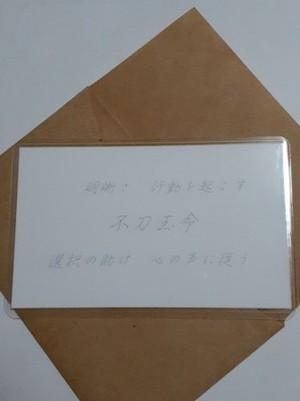 布刀玉命(ふとだまのみこと)神様 守護カード