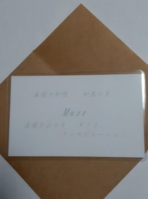Muse(ミューズ)女神様 守護カード