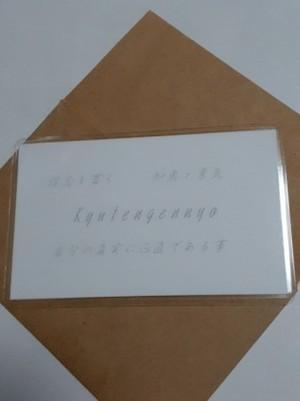 Kyutengennyo(きゅうてんげんにょ)女神様 守護カード