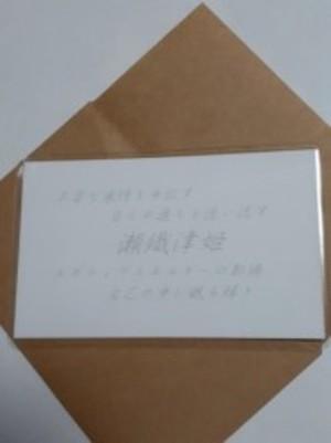 瀬織津姫(せおりつひめ)女神様 守護カード