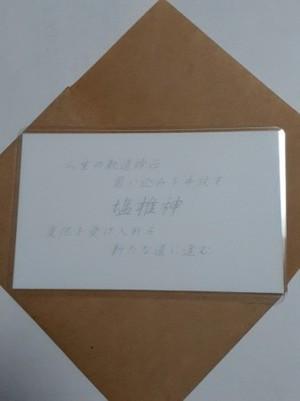 塩椎神(しおつちのかみ)神様 守護カード
