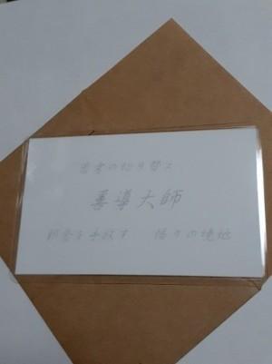 善導大師(ぜんどうたいし)仏様 守護カード