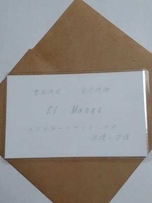 エルモリア(El Morya)マスター 守護カード