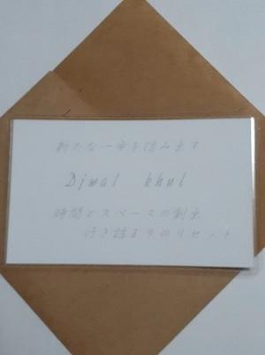 ジュアル クール(Djwal Khul)マスター 守護カード
