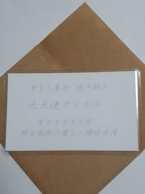 大天使アリエル 守護カード