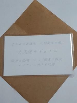 大天使ラギュエル 守護カード