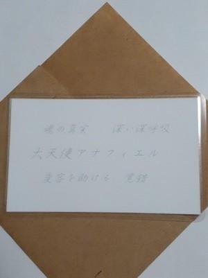 大天使アナフィエル 守護カード