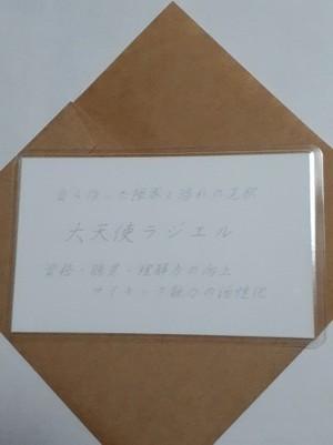 大天使ラジエル 守護カード