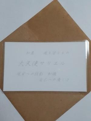 大天使サリエル 守護カード