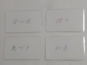 魂の潤いカード 4枚セットです。