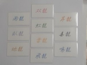 龍神様カード 10枚セット 行(ぎょう)です。