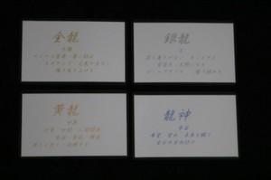 龍神様カード 自己メンテナンスに最適な4枚セットです。