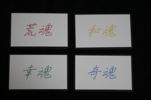 一霊四魂(いちれいしこん)カード 4枚セットです。
