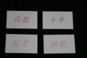 龍神様カード 4枚セット 潤(るい)です。