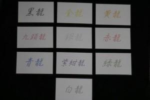 龍神様カード 10枚セット 舞(まい)です。