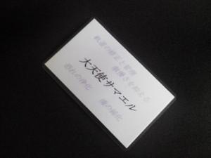 大天使サマエル 守護カード