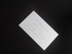 ヒラリオン(Hilarion)マスター 守護カード